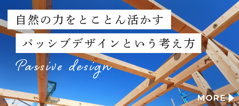 自然の力をとことん活かすパッシブデザインという考え方