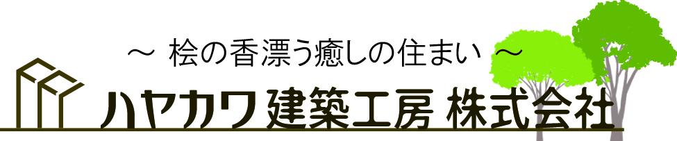 ハヤカワ建築工房株式会社